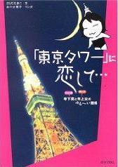 東京タワーに恋して