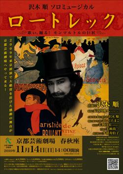 ロートレック京都公演のポスター