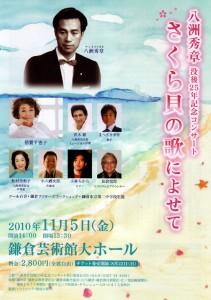 sakuragai_concert